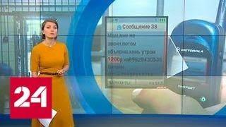 Казус Цеповяза: как оставить зеков без мобильников - Россия 24