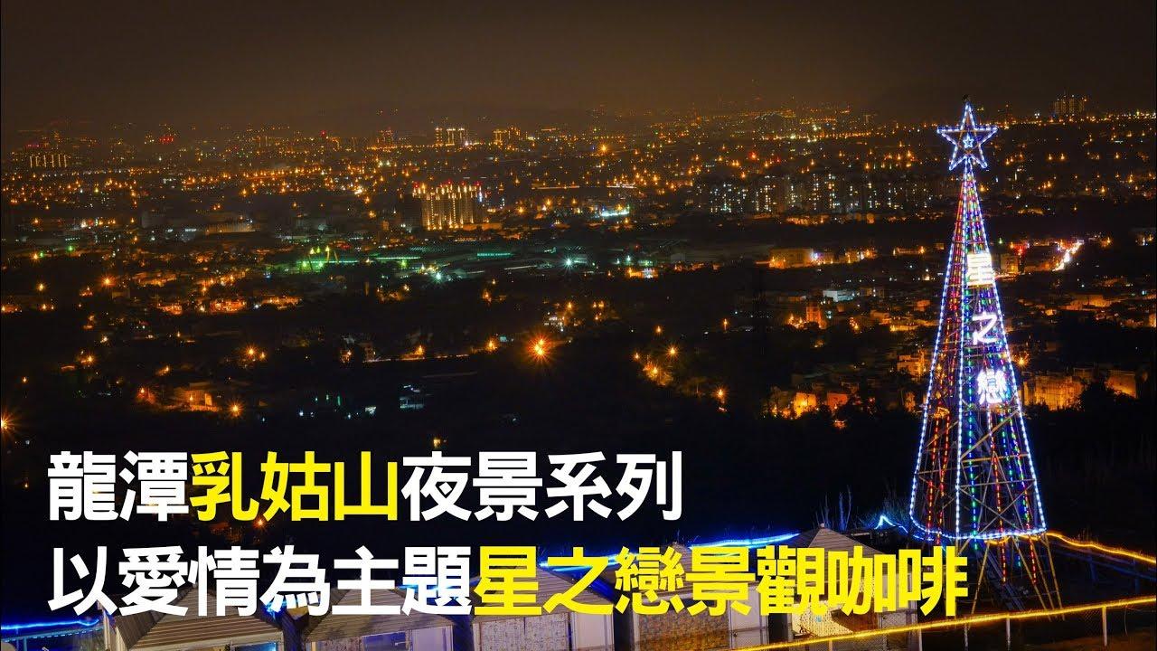 [桃園 龍潭]乳姑山夜景 以愛情為主題的「星之戀景觀咖啡」 - YouTube