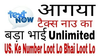 How To Unlimited Free US Number New Application By [ Socho jaanoo ]