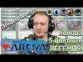 MTG Арена | Колода 5-цветные Легенды Magic: the Gathering Arena deck 5c Legends