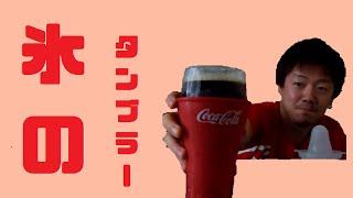 まさか当たるとは思ってませんでした。 日頃のコーラへの愛が実ったんで...