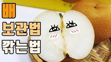 배 보관하는법과 쉽고 빠르게 깎는법 | How to Keep Pears Fresh longer and Cut Quickly and Easily