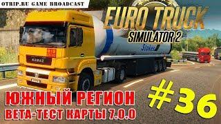 Euro Truck Simulator 2 ● Южный Регион 7.0.0 (beta-тест) #36 ● стрим