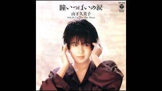 山下久美子 - 瞳いっぱいの涙