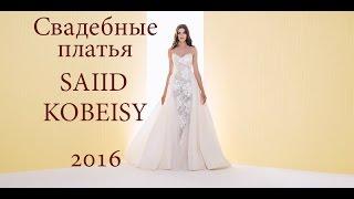 Свадебные платья Saiid Kobeisy 2016