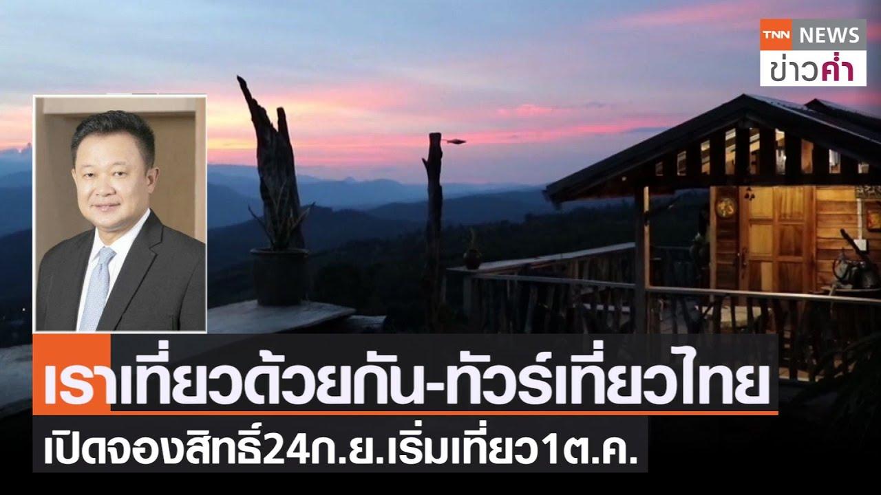 เราเที่ยวด้วยกัน-ทัวร์เที่ยวไทย เปิดจองสิทธิ์24ก.ย.เริ่มเที่ยว1ต.ค. | TNN ข่าวค่ำ | 11 ก.ย. 64