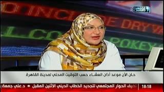 الناس الحلوة | تجميل الأعضاء التناسلية للمرأة .. علاج آلام العمود الفقرى