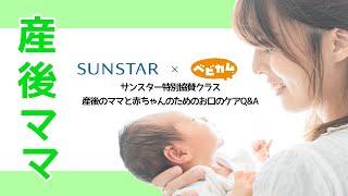 「産後のママと赤ちゃんのためのお口ケアQ&A」ダイジェスト
