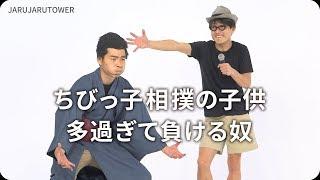 『ちびっ子相撲の子供多過ぎて負ける奴』ジャルジャルのネタのタネ【JARUJARUTOWER】