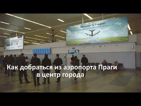 Как добраться из праги в аэропорт вацлава гавела