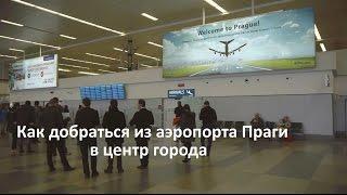 Как добраться из аэропорта Праги до центра города(В видео я рассажу о том как доехать из аэропорта Вацлава Гавла до центра Праги. Как купить билет на обществе..., 2016-03-06T15:38:20.000Z)
