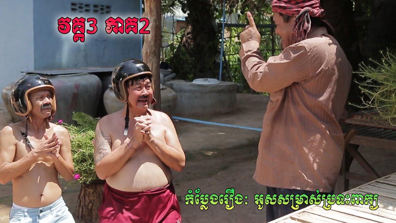 កំប្លែងរឿង៖ អូសសម្រាស់ប្រទះពាក្យ វគ្គ3 ភាគ2 | Ous somras brorteah peak  | khmer comedy