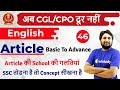 7:00 PM - SSC CGL/CPO 2018 | English by Harsh Sir | Article