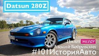 #101ИсторияАвто | Datsun 280Z Пилота RDS - Алексея Бобровских