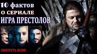 10 интересных фактов о сериале ИГРА ПРЕСТОЛОВ
