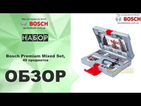 Видео обзор: Набор оснастки BOSCH Premium Set-49