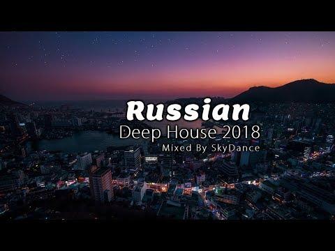 Russian Deep House 2018 | Русские хиты в стиле Deep House (Mixed By SkyDance)