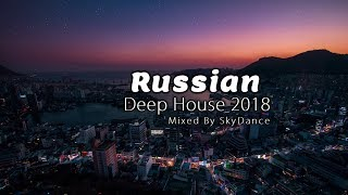 Russian Deep House 2018 | Русские хиты в стиле Deep House (Mixed by SkyDance)