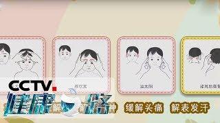 《健康之路》 20190531 中医育儿三字经(三)  CCTV科教
