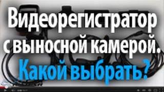 Видеорегистратор с выносной камерой. Какой выбрать?(Все видеорегистраторы с выносной камерой http://car-radar.ru/category/videoregistrator-s-vynosnoj-kameroj/ В этом видео вы увидите сравн..., 2014-07-10T07:57:19.000Z)