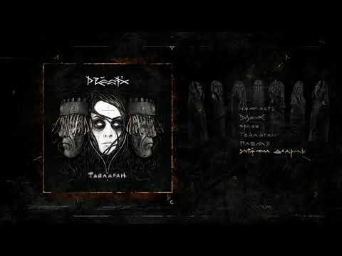 DRUMMATIX - Устами Дхармы (Audio)
