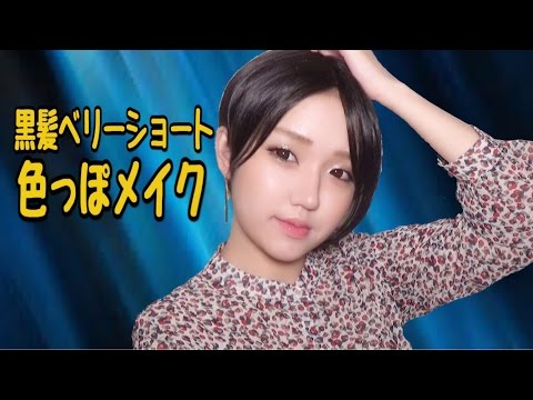 黒髪ベリーショート色っぽメイク♡/Gold Pigment Makeup