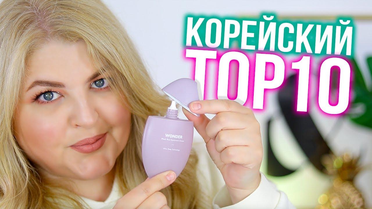ТОП 10 корейской косметики