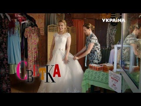 Канал Украина: Светка  (Серия 1)