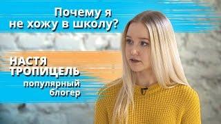 Интервью с Настей Тропицель, популярным блогером и ученицей Домашней школы