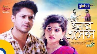 Inner Essance | ইনার এসেন্স |  Niloy Alamgir, Kazi Asif, Snigdha Momin | Global TV Drama
