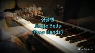[캐롤 악보] 징글벨 Jingle Bells (4 Ha…