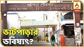 ভাটপাড়া পুরসভার ভবিষ্যৎ কি? | ABP Ananda