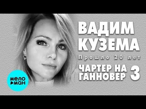 Вадим Кузема  - Чартер на Hannover 3 (Single 2020)