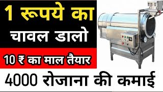 2019 का सबसे नया बिज़नेस | business idea in hindi | kurkure making business | puffcorn making machine