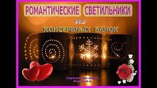 Романтический светильник из жестяной банки