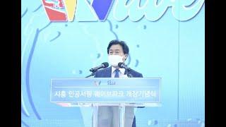 임병택 시흥시장, 시흥 인공서핑 웨이브파크 개장 관련 …