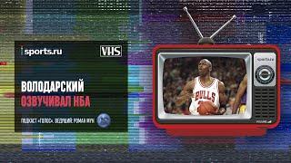 Он озвучил ВСЕ ФИЛЬМЫ ИЗ 90-х. А еще обожает Джордана и комментировал НБА