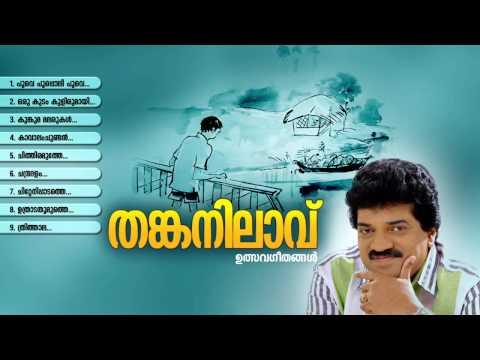 തങ്കനിലാവ് | THANKANILAVU | Onam Festival Songs Malayalam | M.G.Sreekumar