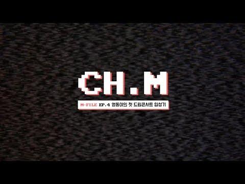 [#CH_M] M FILE EP.4
