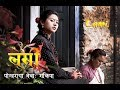 LAMI Nepal Bhasha  Film  Official Trailer 2018