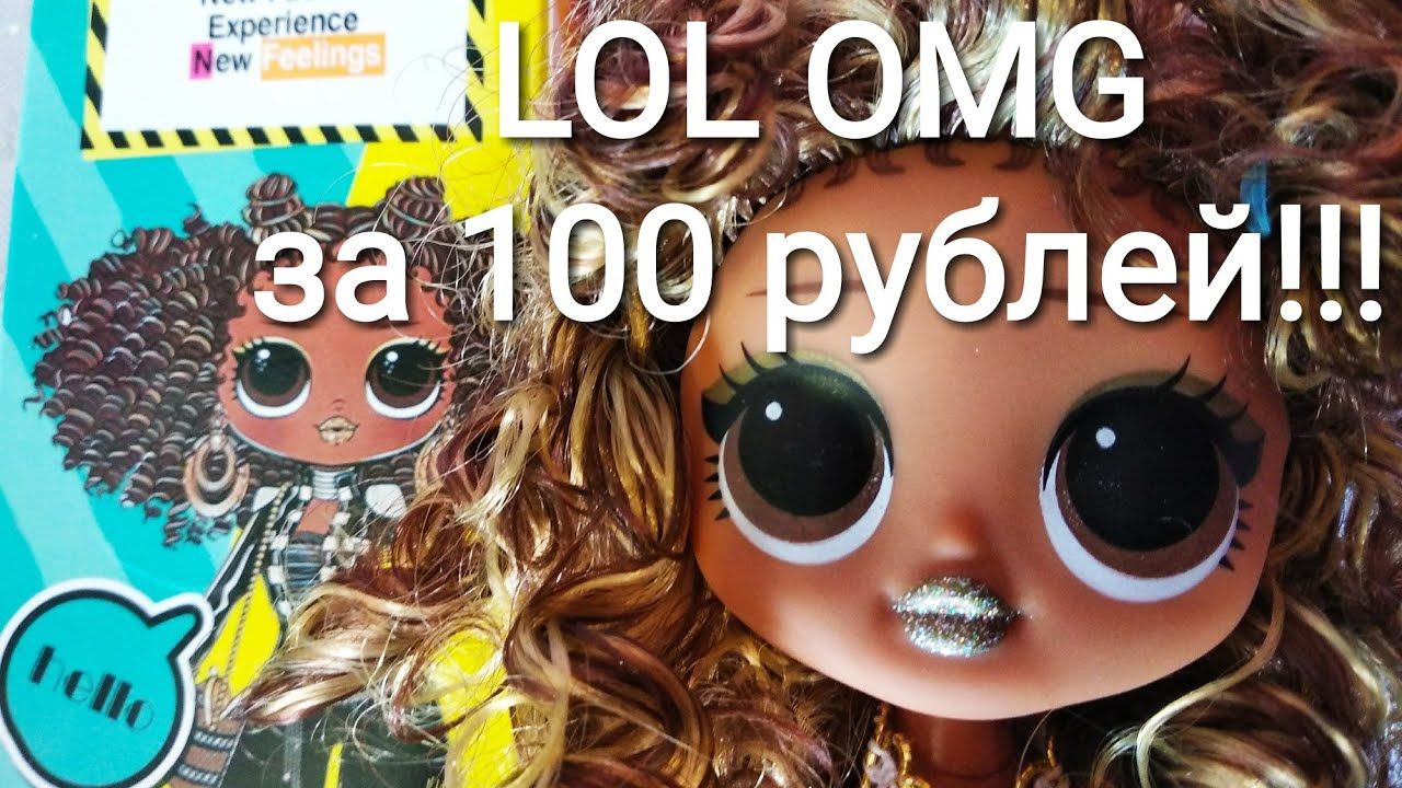 ВАУ! Кукла ЛОЛ ОМГ Роял Би всего за 100 рублей!!! Обзор и ...