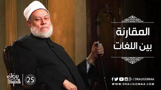 بالفيديو.. على جمعة: العربية أوجز اللغات وبها 2 مليون كلمة