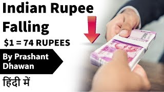 Indian Rupee Falling - Find out the reasons - Current Affairs 2020 #UPSC