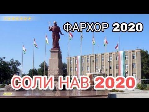 Соли нави 2020 дар Н Фархор Арча 🦸♂️☝️🦠