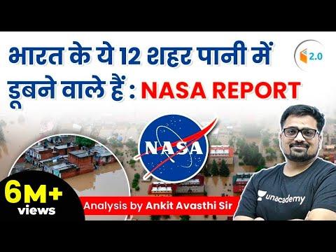 भारत के ये 12 शहर पानी में डूबने वाले हैं :NASA Report | Analysis by Ankit Avasthi