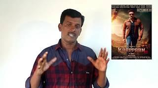 காப்பான் ஒரு ஆக்ஸன் அரசியல் படம் /Kaappaan Movie Review / Arakalagam / காப்பான் திரை வமர்சனம்/
