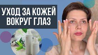 Уход за кожей вокруг глаз Как правильно наносить средства для глаз