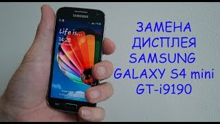 Разборка и замена дисплея Samsung Galaxy S4 mini gt-i9190\9192\9195\ replacement LCD Samsung s4 mini