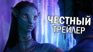 Честный трейлер - Аватар (русская озвучка)