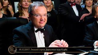 «Что? Где? Когда?» в Беларуси. Эфир 01.12.2017